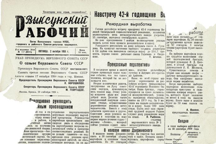 Газеты прошлого века