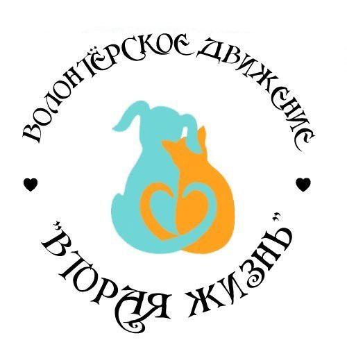 Благотворительный фонд «Вторая жизнь»