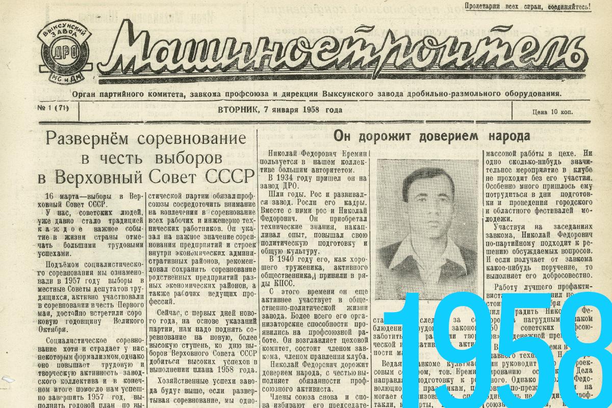 Газета «Машиностроитель» №1 1958 г.