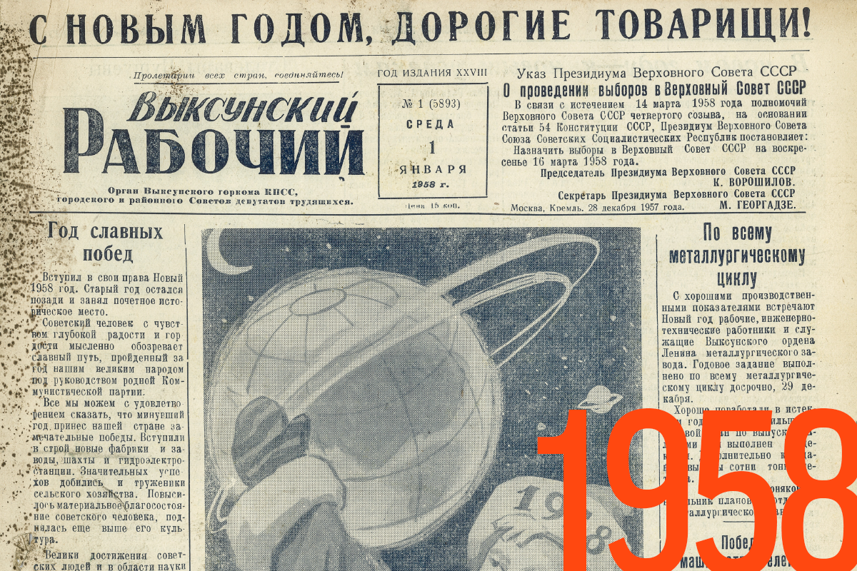 Газета «Выксунский Рабочий» №1 1958 г.